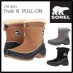 SOREL ソレル ティボリ3 プルオン 1761031 TIVOLI III PULL ON スノーブーツ NL2772 so1