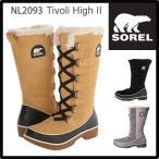 ショッピングスノーシューズ SOREL ソレル Tivoli High II ティボリハイII 防寒ブーツ NL2093 雪靴 スノーブーツ ウィンターブーツ アウトドアブーツ 正規品  so1