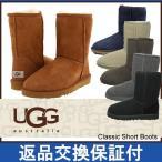 送料無料 UGG CLASSIC SHORT BOOTS 5825 アグ クラシックショート ブーツ (正規品取扱店舗)  ムートン クラシック ショート /s