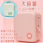 [半額]Nintendo Switch ニンテンドースイッチ スイッチ バッグ ケース 大容量 収納 任天堂スイッチ 本体 持ち運び キャリングケース 収納ケース 保護