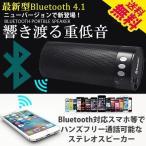 ワイヤレス スピーカー Bluetooth iPhone7対応 スマホ ポータブル スピーカー Bluetooth4.1で新登場