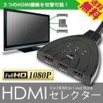 HDMIセレクター HDMI切替器 入力3端子 出力1端子 1080p