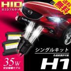 HIDキット H1 35W シングル ヘッドライト/フォグランプ 3000K/6000K/8000K