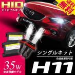 HIDキット H11 35W シングル ヘッドライト/フォグランプ 3000K/6000K/8000K