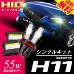 HIDキット H11 55W シングル ヘッドライト/フォグランプ 3000K/6000K/8000K