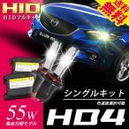 HIDキット HB4 55W シングル ヘッドライト/フォグランプ 3000K/6000K/8000K