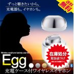 ワイヤレスイヤホン Bluetooth iPhone ハンズフリー ブルートゥース  片耳 スマホ 専用充電ケース付き android Egg