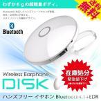 ワイヤレスイヤホン DISK ハンズフリー イヤフォン Bluetooth ブルートゥース スマホ対応 日本語説明書付 全4色