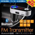 Bluetooth 対応 FMトランスミッター 12V/24V  無線 USB充電 MicroSD MP3プレイヤー ブルートゥース