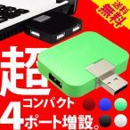 USBハブ 4ポート USB2.0 スマホ 携帯 充電器 バスパワー 増設 USB ブロック 送料無料