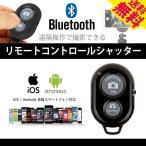 Bluetooth リモコンシャッター ワイヤレス 無線 スマホ 自撮り棒 セルカ棒 三脚 キーホルダー iPhone Android 単品モデル 送料無料