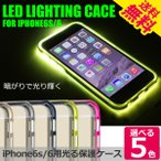 iPhone 6s /6 バンパー ケース 着信で光る スマホケース 携帯カバー iphone