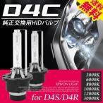 HID D4C D4S D4R 純正交換 バルブ 耐震 35W 3000K / 6000K / 8000K / 10000K / 12000K / 30000K 送料無料