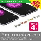iPhone イヤホン キャップ & ライトニング キャップ 2点セット アクセサリー 絶対おすすめ防塵・防滴