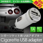 シガーソケット用 12V/24V USBアダプター/チャージャー iPhone スマホ bluetoothイヤホン などの充電に