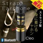 ワイヤレス イヤホン Bluetooth iPhone ブルートゥース スマホ ハンズフリー 片耳 ヘッドセット 専用充電スタンド付 CLEO
