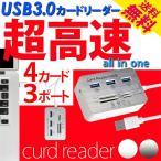 マルチカードリーダー ライター SDカード USB3.0 メモリースティック USB