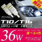 T10/T16 LED ウェッジ球 36W 白/黄/赤/青 3014チップ ポジション スモール バックランプ