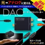 DAC オーディオコンバーター デジタル 光&同軸 から アナログ RCA に変換 光ケーブル1M 付き USB電源 送料無料