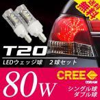 T20 LED バックランプ / テールランプ / ブレーキランプ ウェッジ球 CREE 80W 白 / ホワイト