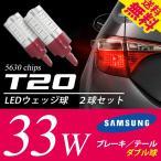 T20 LED テール / ブレーキランプ ウェッジ球 33W 赤 / レッド ダブル球 SAMSUNG