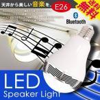 Bluetooth スピーカー 内蔵 LEDライト LED電球 ワイヤレス E26口径 昼光色 各種スマートフォンに 送料無料