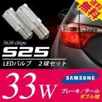 S25 LED バルブ 33W 赤 ダブル球  テール/ブレーキランプ SAMSUNG社チップ 2球 送料無料