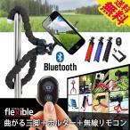 三脚 Bluetooth シャッター付き 自撮り スマホ カメラ iPhone android くねくね三脚 無線リモコンセット