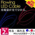 光るmicroUSBケーブル 2色 マイクロUSB ガラケー androidスマホ充電/データー転送