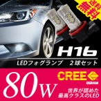 H16 LED フォグランプ CREE 80W ホワイト/白 フォグライト 2球セット