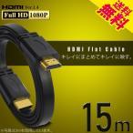 フラットタイプ HDMIケーブル 15m 15メートル 4K 3D/フルハイビジョン 3D対応 ver.1.4