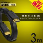 フラットタイプ HDMIケーブル 3m 3メートル 4K 3D/フルハイビジョン 3D対応 ver.1.4