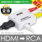 HDMI RCA 変換アダプタ コンポジット ダウンコンバーター デジタル アナログ