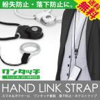 ショッピングネックストラップ ネックストラップ リングストラップ 落下防止 スマホ 携帯 Hand Link Strap ハンドリンクストラップ モバイル