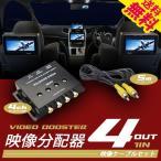 4ch 映像分配器 ビデオブースター GAIN調節搭載 5mのビデオケーブル付