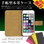 iPhone ケース 本革 手帳型 カバー 牛革使用 レザー iPhone5 / 5s / SE / 6 / 6s