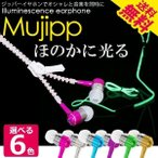 スマホ イヤホン マイク ジッパー ヘッドセット android iphone ipad Mujipp