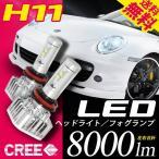 H11 LED ヘッドライト LED フォグランプ 左右合計8000lm CREE チップ搭載 6000K