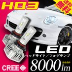 HB3 LEDヘッドライト LEDフォグランプ 左右合計8000lm CREEチップ搭載 6000K