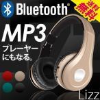 Bluetooth �إåɥۥ� �磻��쥹 �إåɥ��å� ̩�ķ� �ⲻ�� �ޤꤿ����  Lizz