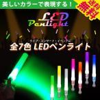 ペンライト LED 全7色 電池交換式 コンサート ライブ イベント アイドル カウントダウン