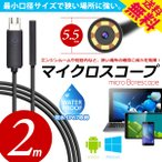 ファイバースコープ 2m マイクロスコープ カメラ 2in1 USB microUSB LEDライト 防水 直径5.5mm アンドロイド android Windows 両対応