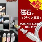 TYPE-C マグネット ケーブル  micro USB iPhone 充電 絡み防止 アルミニウム合金 磁石 端子3つ付 1m 送料無料
