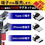 端子 のみ 360度型 マグネット ケーブル 専用 TYPE-C micro USB iPhone 充電 アルミニウム合金 磁石 送料無料