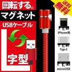L字型 TYPE-C マグネット ケーブル  micro USB iPhone 充電 絡み防止 アルミニウム合金 磁石 端子3つ付 1m 送料無料