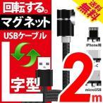 L字型 TYPE-C マグネット ケーブル  micro USB iPhone 充電 絡み防止 アルミニウム合金 磁石 端子3つ付 2m