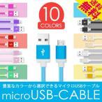 microUSBケーブル 10色 マイクロUSB スマホ充電/データー転送 アルミニウム合金 ナイロン編み 1.5m 送料無料