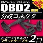 OBD2 フラットケーブル / ハーネス 2分配コネクター OBDユニットを同時使用 2口 分岐ケーブル