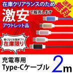 在庫処分 激安 Type-Cケーブル 5色 スマホ充電 アルミニウム合金 ナイロンメッシュ 2m 送料無料