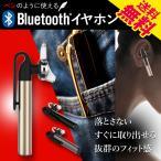 ペン 型 Bluetooth ハンズフリー通話 音楽 ワイヤレス ヘッドセット 両耳対応 高音質 イヤホンマイク スマホ 充電式 小型 日本語説明書付 prod 送料無料